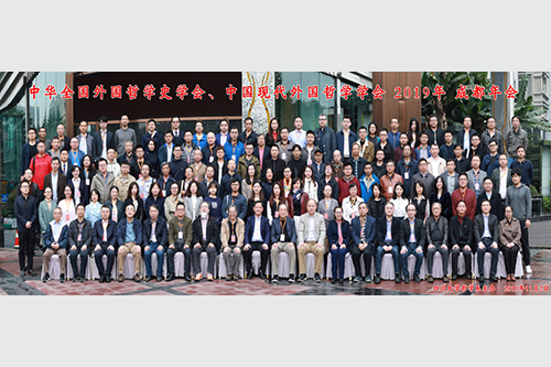 Teachers and students of the Department of Philosophy of School of Marxism participated in the 2019 China National Association for the History of Foreign Philosophy and China Modern Foreign Philosophy Association Annual Conference